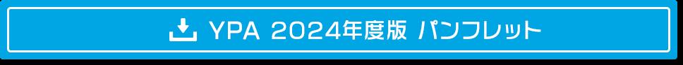 YPA 2021年度版 パンフレット