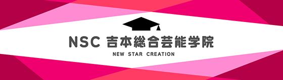 NSC 吉本総合芸能学院