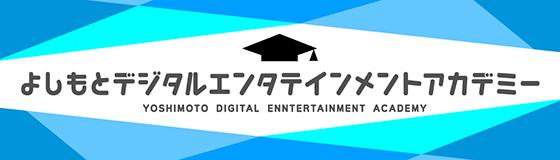 よしもとデジタルエンタテインメントアカデミー
