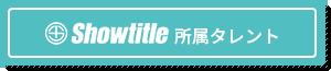 Showtitle 所属タレント