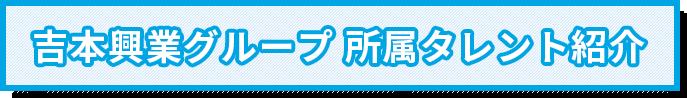 吉本興業グループ 所属タレント紹介
